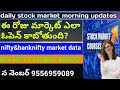 daily stock market updates in telugu| as on 05-03-2021|nifty and bank nifty ఎలా ఓపెన్ కాబోతుంది