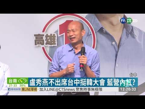 韓國瑜6/22台中造勢 盧秀燕不出席 | 華視新聞 20190617