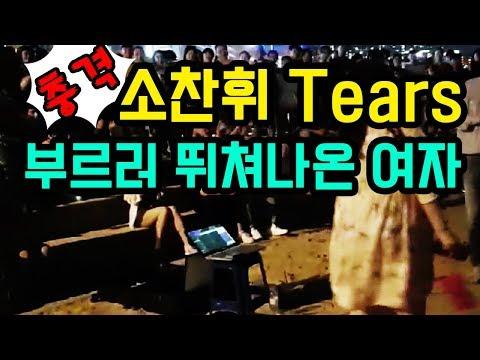[투깝스] 참다 못해 뛰쳐나온 여자 관객 !! 소찬휘 - Tears 사람들 소리지르고 난리남 버스킹 일반인 노래 레전드 난입