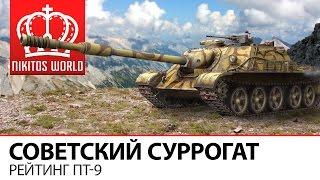 Советский суррогат | Рейтинг ПТ-9