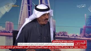 البحرين : لقاء وزير التربية والتعليم بشأن إنجازات وزارة التربية ...