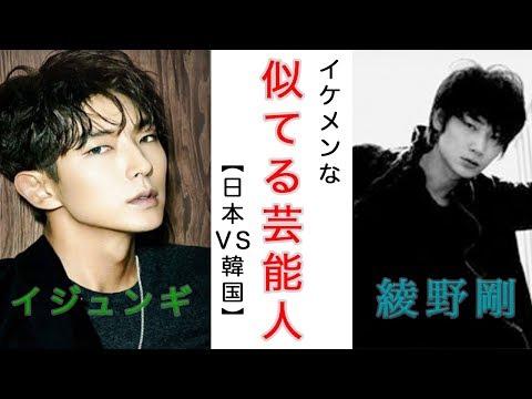 【日本VS韓国】日韓似てるイケメン芸能人対決【韓国ドラマ、K-pop、日本芸能】