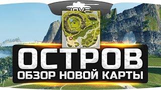 Обзор новой карты с вулканом ● ОСТРОВ
