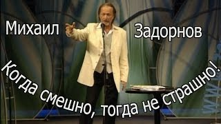 Михаил Задорнов Когда смешно, тогда не страшно