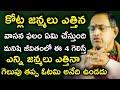 కోట్ల జన్మలు ఎత్తిన.! వాసన ఫలం ఏమి చేస్తుంది? sri chaganti koteswara rao speeches pravachanam latest