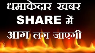 ⚫ धमाकेदार खबर ⚫🔥🔥SHARE में आग लग जाएगी🔥🔥⚫ BASIC OF STOCK MARKET FOR BEGINNERS BIG BANK STOCK SMKC