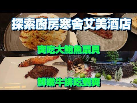 探索廚房--寒舍艾美酒店|爽吃鮑魚扇貝鮮嫩牛排|多種高檔食材讓你吃到撐|Latest Recipe---Le Méridien Taipei