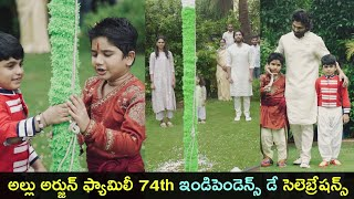 Allu Arjun family 74th independence day celebrations-Exclu..