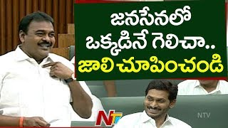 Jana Sena MLA praises Jagan in Assembly..