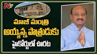 HC gives stay on ex-TDP minister Ayyanna Patrudu's arrest..