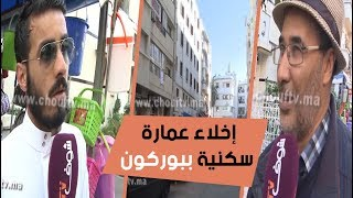 بالفيديو..إخلاء عمارة سكنية ببوركون بسبب البترول       حصاد اليوم
