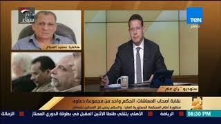 نقابة أصحاب المعاشات: الطعن على حكم القضاء الإداري بإضافة 80% من ...