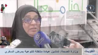 وزارة الصحة: تدشين عيادة متنقلة للتوعية بمرض السكري     -