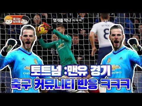 데헤아 미친 선방쇼 ㅋㅋㅋ 토트넘 vs 맨유 축구 커뮤니티 반응