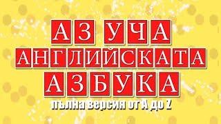 АЗ УЧА АНГЛИЙСКАТА АЗБУКА - пълна версия A-Z / Az ucha EN azbuka full