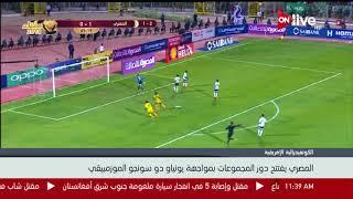 الكونفدرالية الإفريقية.. المصري يفتتح دور المجموعات بمواجهة يونياو دو ...
