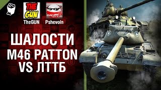 Превью: M46 Patton VS ЛТТБ - Шалости №23 - от TheGUN и Pshevoin
