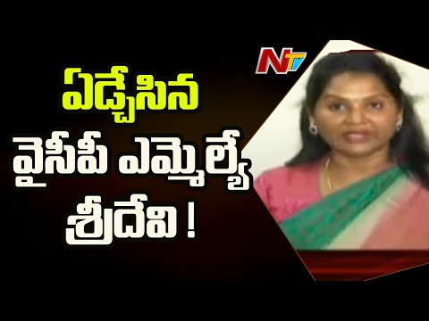 YSRCP MLA Sridevi becomes emotional over reports of linking her with gambling case