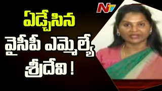 YSRCP MLA Sridevi becomes emotional over reports of linkin..