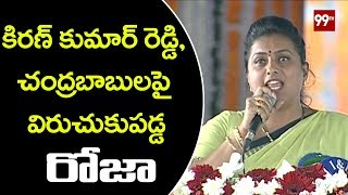 MLA Roja sensational comments on Chandrababu at Amma Vodi ..
