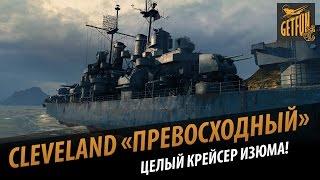 Изюмительный крейсер Cleveland. Обзор.