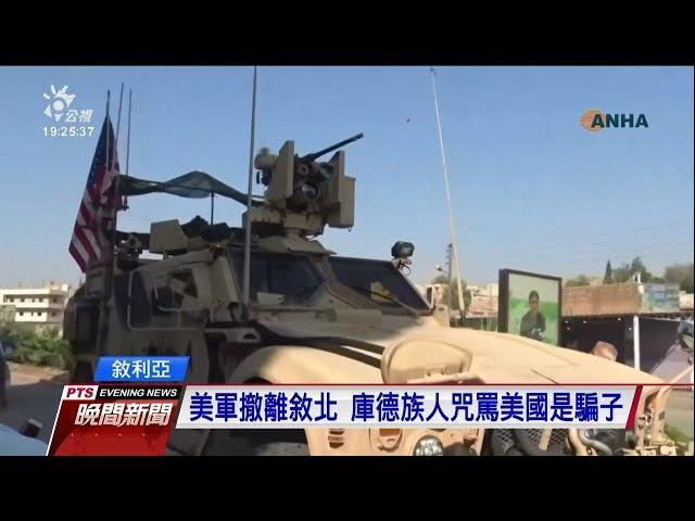 美軍撤離敘北 庫德族人咒罵「美國是騙子」