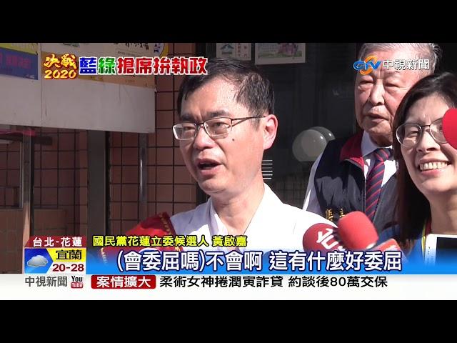 傅萁無黨籍戰立委! 韓取消11/27花蓮行