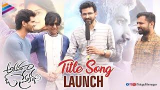 Sekhar Kammula Launches AOPK Title Song..
