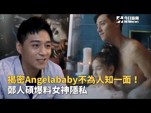 專訪/鄭人碩爆料「女神隱私」!揭密Angelababy另一面