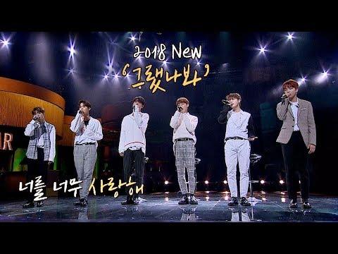 봄감성 물씬 풍기는♡ 유앤비(UNB) '2018 그랬나봐'♪ 투유 프로젝트 - 슈가맨2(Sugarman2) 17회