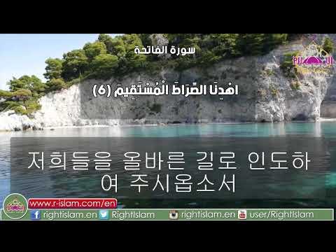 سورة الفاتحة باللغة الكورية