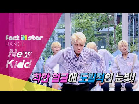 NewKidd cover BTS BlackPink (G)I-DLE Twice PENTAGONx2 Freestyle  - 팩트iN스타
