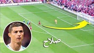 هدف محمد صلاح الذي أذهل نجوم العالم وأدخل مشجعي ليفربول الإسلام ...