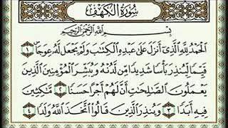 سورة الكهف بصوت الشيخ السديس     -