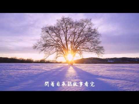 王菲 《償還》 (红豆粤语版) Faye Wong