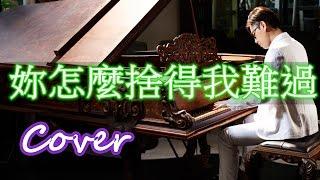 妳怎麼捨得我難過 How can you allow me to be in sorrow ( 黃品源 Huang Pin-Yuan )鋼琴 Jason PIANO