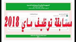 عاجل وزارة التربية تعلن عن مسابقة توظيف ماي 2018 و هذه هي تفاصيلها ...