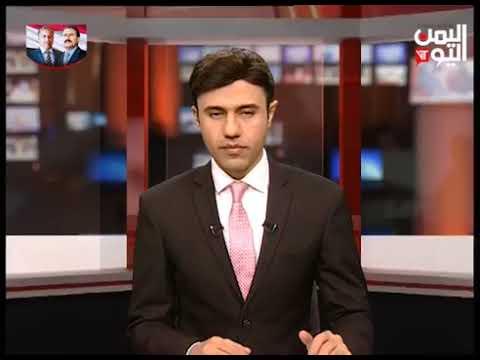 قناة اليمن اليوم - نشرة الثامنة والنصف 10-09-2019