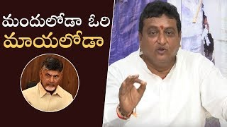 Prudhvi Sings Manduloda Ori Mayaloda Song On Chandrababu..