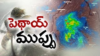 Pethai Cyclone: High Alert in Costal Andhra | Sakshi Live Updates - Watch Exclusive
