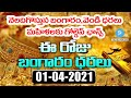 Today Gold rate | Gold Price in Hyderabad | Silver Price 1st April 2021 | Telugu Popular TV