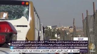 المسائية .. إصابة 17 شخصا على الأقل في تفجير استه ...