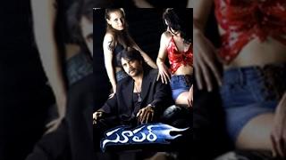 Super Telugu Full Movie   Nagarjuna, Anuska Shetty, Ayesha Takia