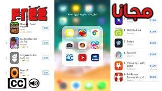 تطبيق يعرض التطبيقات المجانية لفترة محدودة للايف ...