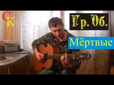 МЁРТВЫЕ (Dead) - Гражданская оборона (Е.Летов) Бой+ПРАВИЛЬНЫЕ аккорды
