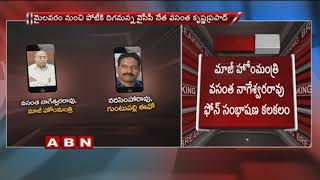 Ex Home Minister threatens Guntupalli EO, call record leak..