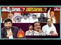 సొమ్మేవరిది..? సోకెవరిది..? : BJP Vs TRS : Bandi Sanjay Comments   News Analysis with Venkat   hmtv