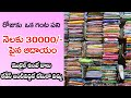 New reselling business ideas in telugu | Handloom saree business  without investment | Siva Botcha