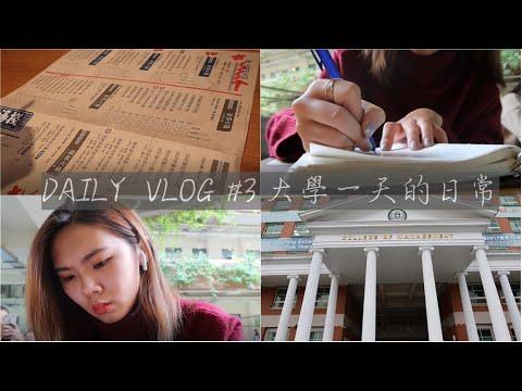 Daily Vlog | 大學日常Vlog 亞洲大學