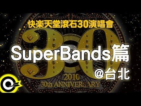 【快樂天堂 滾石30】SuperBands篇@台北